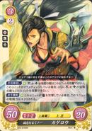 FE0 Kagero B02-016HN
