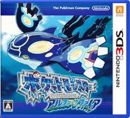 Pokemon AlphaSapphire (JP)