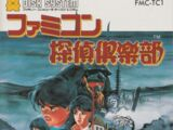 Famicom Detective Club: The Missing Heir