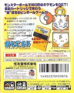 Pokemon Pinball (JP, back)
