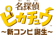 Detective Pikachu JP logo