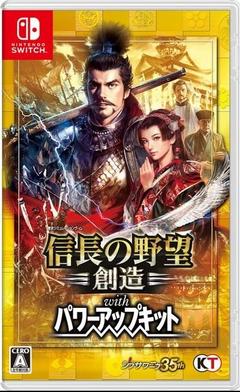 Caratula japonesa de Nobunaga's Ambition Sphere of Influence
