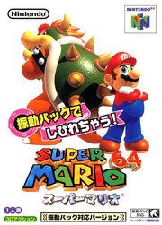 SM64 JA (RumblePak)