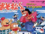 Osomatsu-kun: Back to the Me no Deppa no Maki