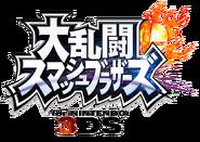 Logo JP - Super Smash Bros. 3DS