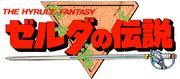 Logo JP - The Legend of Zelda