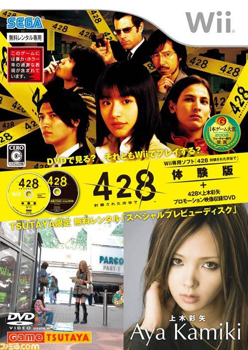 428 Fusa Sareta Shibuya de (JP)