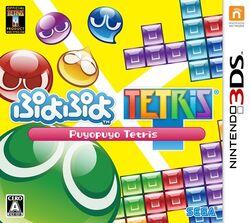 ぷよぷよTETRIS 3DS