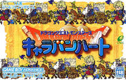 Dragon Quest Monsters Caravan Heart Box Art JP