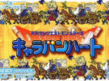 Dragon Quest Monsters: Caravan Heart