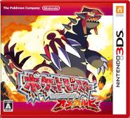 Pokemon OmegaRuby (JP)