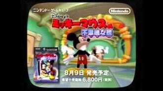 (2002) Mickey Mouse's Mysterious Mirror (English captions available)