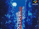 Akagawa Jirō: Majotachi no Nemuri