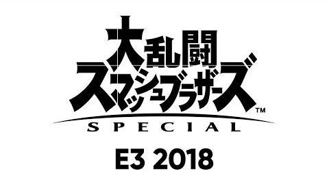 大乱闘スマッシュブラザーズ SPECIAL -E3 2018-