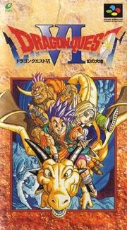 Dragon Quest VI Super Famicom