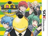 Assassination Classroom: Grand Siege on Korosensei