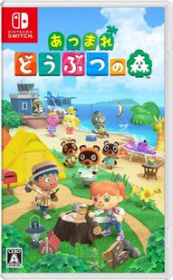 Animal Crossing New Horizons (JP)