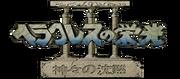 Heracles no Eikō III Logo