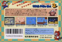 Super Mario Bros 3 (JP, back)