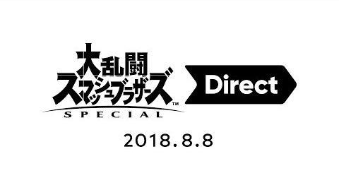 大乱闘スマッシュブラザーズ SPECIAL Direct 2018.8.8