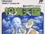 Shin 4nin Uchi Mahjong: Yakuman Tengoku