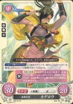 FE0 Kagero B02-017N