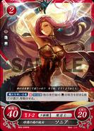 FE0 Sonya B09-039HN