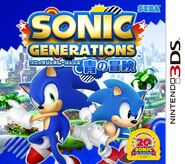 Sonic Generations Japanese box art