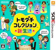 Tomodachi Collection New Life box art