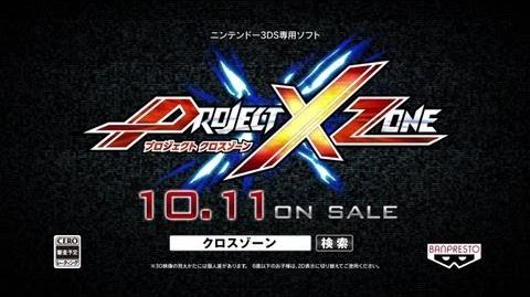 Project X Zone - TV Commercial