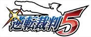 Ace Attorney 5 logo