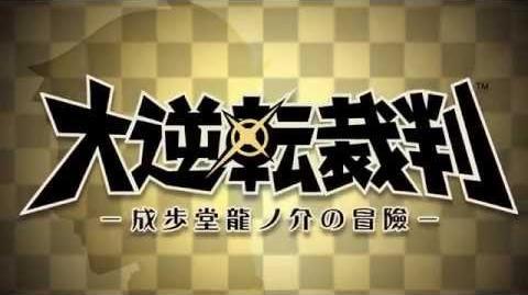 Dai Gyakuten Saiban - Teaser Trailer