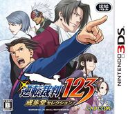 Ace Attorney 123 box art