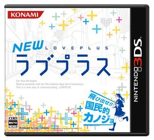 New Love Plus box art