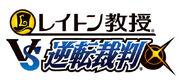 Professor Layton VS Ace Attorney logo