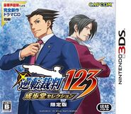 Ace Attorney 123 limited edition box art