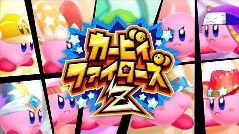 Kirby Fighters Z - Debut Trailer