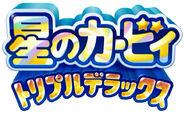 Kirby Triple Deluxe Japanese Logo