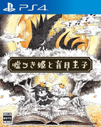 JP PS4 Cover
