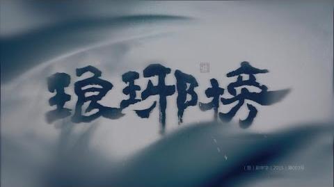 琅琊榜·忘れ潮