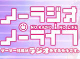 No Radio No Life