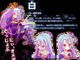 Shiro/Gallery