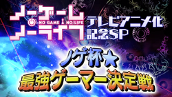 No game no life SP header