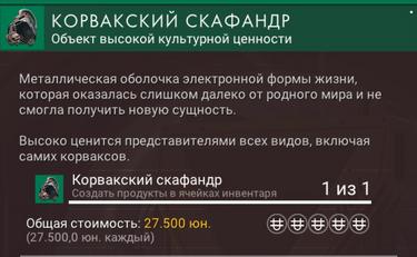 Корвакский скафандр