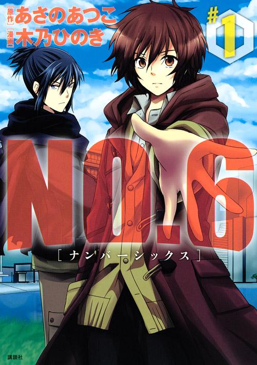 No.6 (Manga) | Wiki No.6 | Fandom