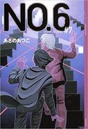 No.6 Novel 7 Cover