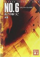 No.6 Novel 8 Cover