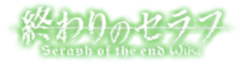 Seraph of the End Wiki-wordmark