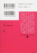 No.6 Novel 3 Back Cover