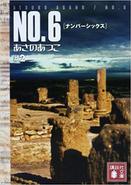 No.6 Novel 2 Cover